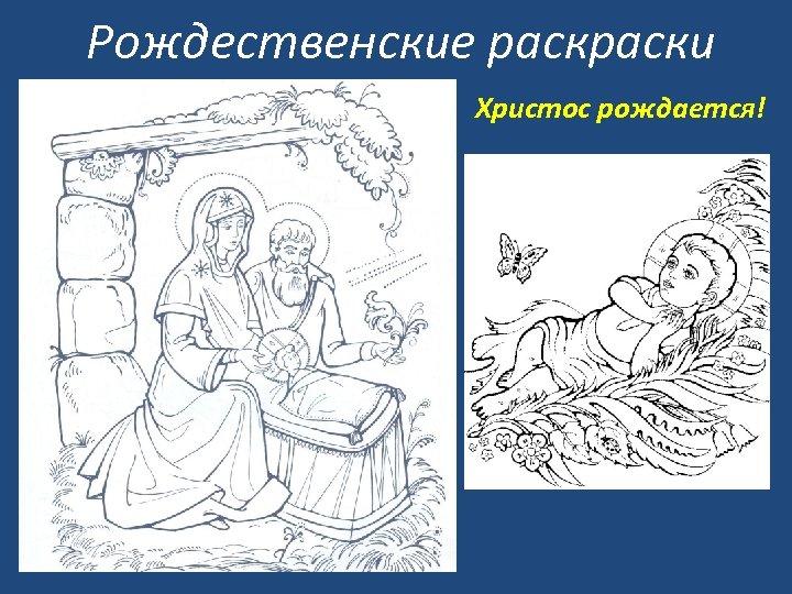 Рождественские раски Христос рождается!