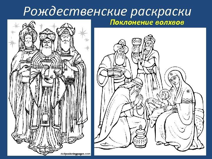 Рождественские раски Поклонение волхвов