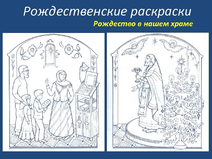 Рождественские раски Рождество в нашем храме