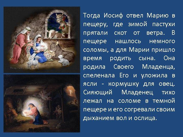 Тогда Иосиф отвел Марию в пещеру, где зимой пастухи прятали скот от ветра. В