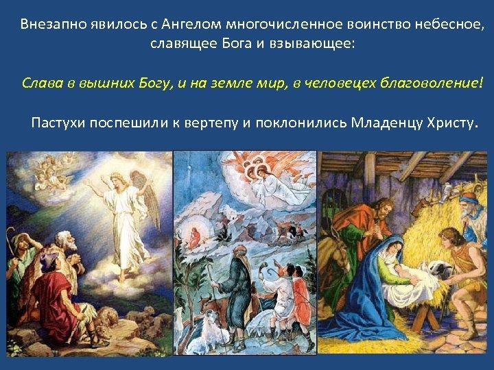 Внезапно явилось с Ангелом многочисленное воинство небесное, славящее Бога и взывающее: Слава в вышних