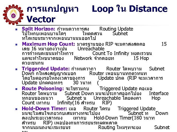 การแกปญหา Vector n n n Loop ใน Distance Split Horizon: กำหนดวาการสง Routing Update ไปใหกบเพอนบานใดๆ