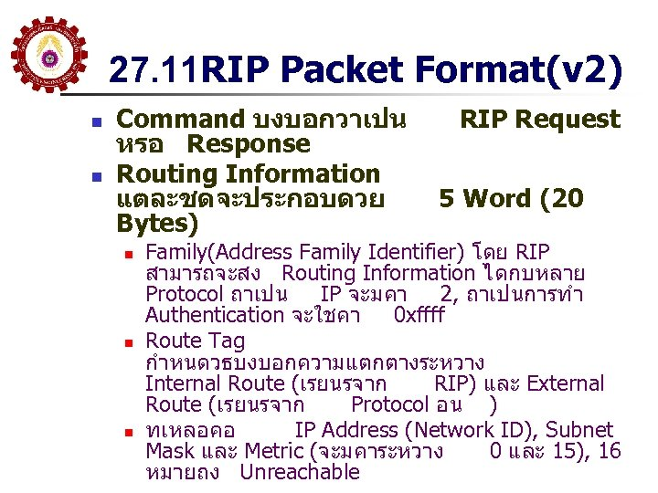 27. 11 RIP Packet Format(v 2) n n Command บงบอกวาเปน หรอ Response Routing Information