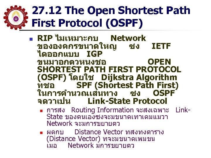 27. 12 The Open Shortest Path First Protocol (OSPF) n RIP ไมเหมาะกบ Network ขององคกรขนาดใหญ