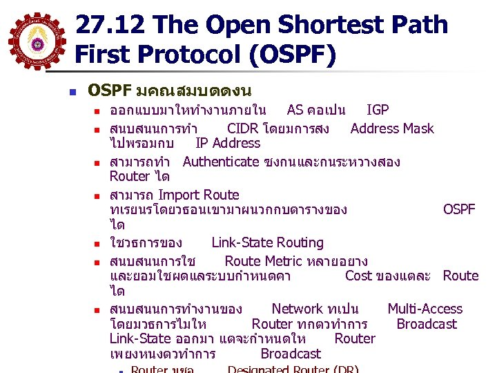 27. 12 The Open Shortest Path First Protocol (OSPF) n OSPF มคณสมบตดงน n n