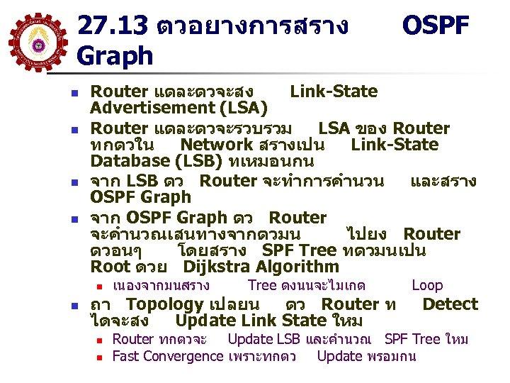 27. 13 ตวอยางการสราง Graph n n Router แตละตวจะสง Link-State Advertisement (LSA) Router แตละตวจะรวบรวม LSA
