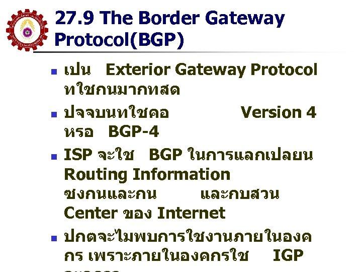 27. 9 The Border Gateway Protocol(BGP) n n เปน Exterior Gateway Protocol ทใชกนมากทสด ปจจบนทใชคอ