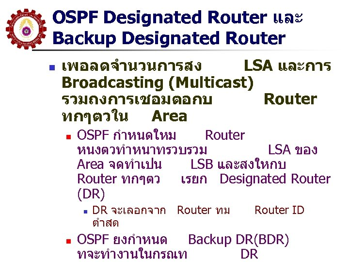 OSPF Designated Router และ Backup Designated Router n เพอลดจำนวนการสง LSA และการ Broadcasting (Multicast) รวมถงการเชอมตอกบ