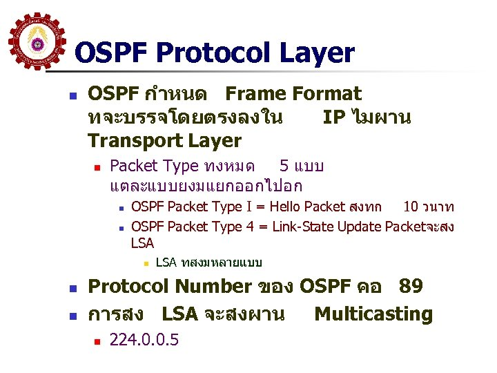 OSPF Protocol Layer n OSPF กำหนด Frame Format ทจะบรรจโดยตรงลงใน IP ไมผาน Transport Layer n