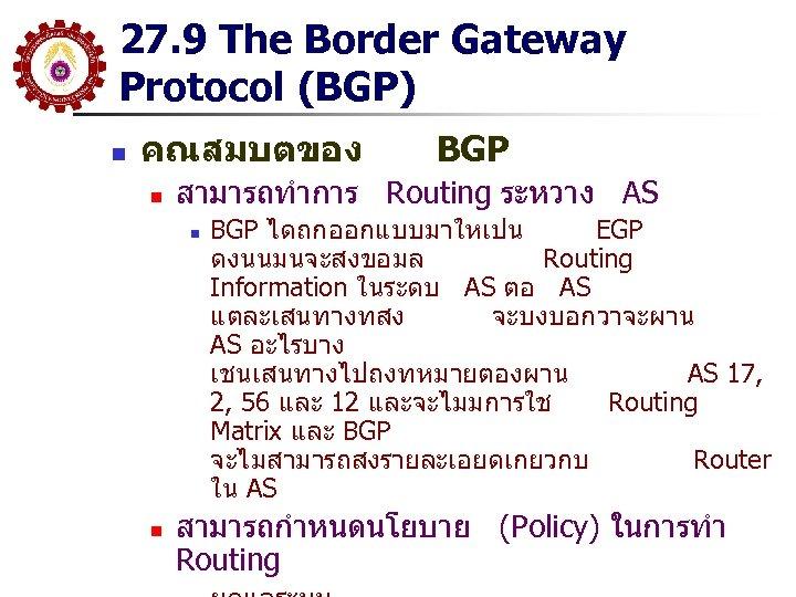 27. 9 The Border Gateway Protocol (BGP) n คณสมบตของ n สามารถทำการ Routing ระหวาง AS