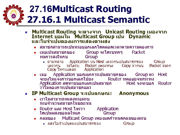 27. 16 Multicast Routing 27. 16. 1 Multicast Semantic n Multicast Routing จะตางจาก Unicast
