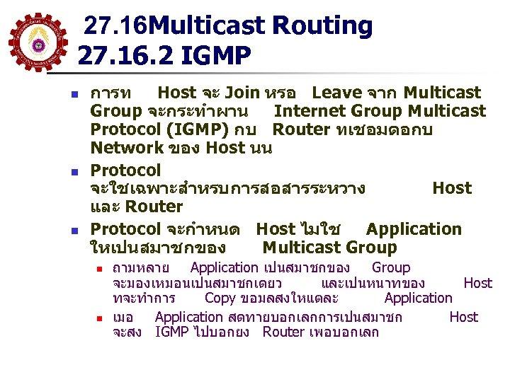27. 16 Multicast Routing 27. 16. 2 IGMP n n n การท Host จะ