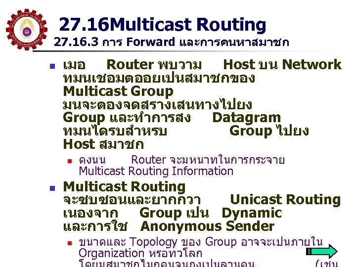 27. 16 Multicast Routing 27. 16. 3 การ Forward และการคนหาสมาชก n เมอ Router พบวาม