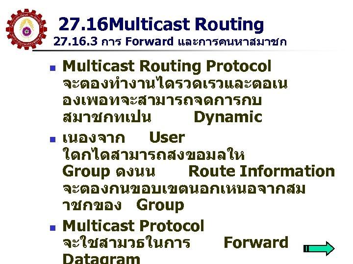 27. 16 Multicast Routing 27. 16. 3 การ Forward และการคนหาสมาชก n n n Multicast