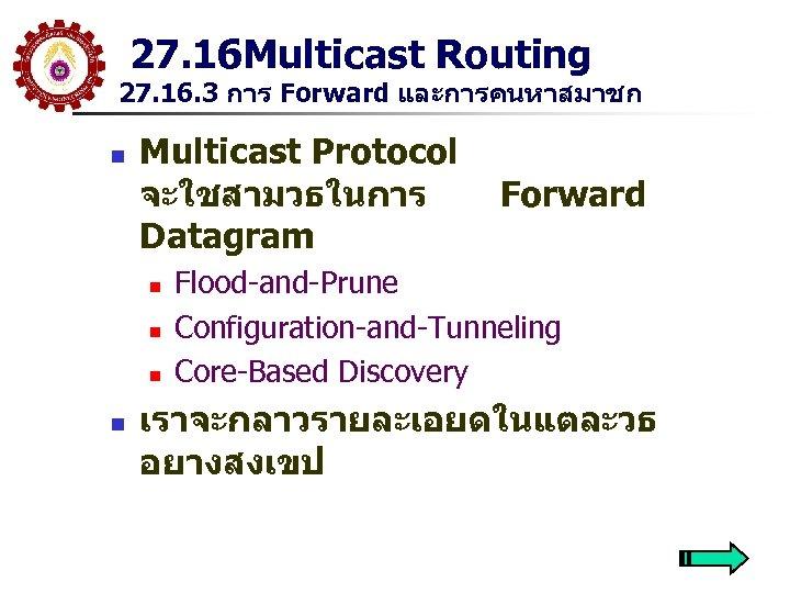27. 16 Multicast Routing 27. 16. 3 การ Forward และการคนหาสมาชก n Multicast Protocol จะใชสามวธในการ