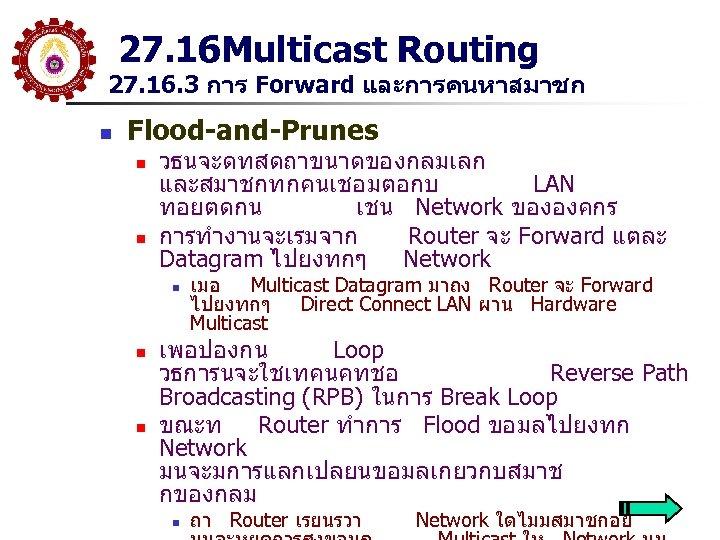 27. 16 Multicast Routing 27. 16. 3 การ Forward และการคนหาสมาชก n Flood-and-Prunes n n