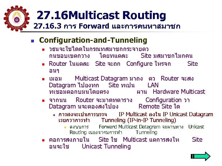 27. 16 Multicast Routing 27. 16. 3 การ Forward และการคนหาสมาชก n Configuration-and-Tunneling n n