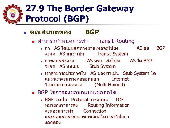 27. 9 The Border Gateway Protocol (BGP) n คณสมบตของ n สามารถกำหนดการทำ n n BGP