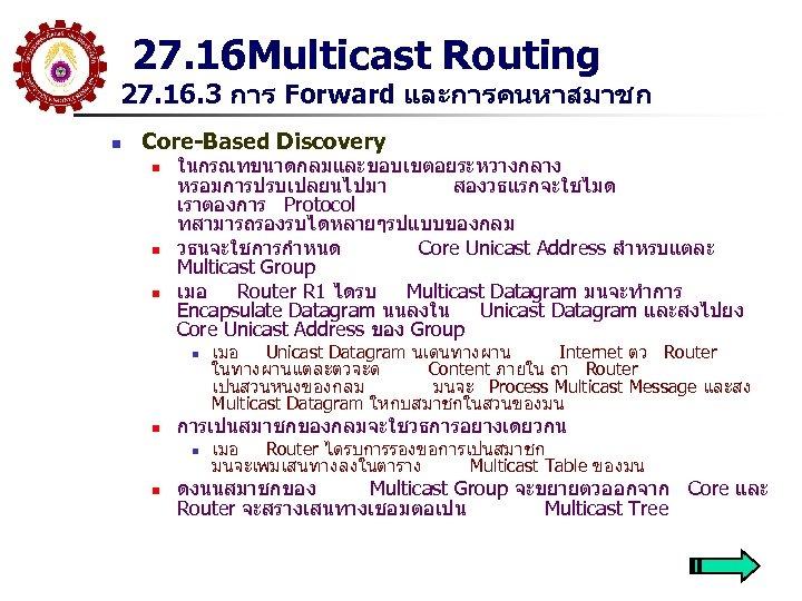 27. 16 Multicast Routing 27. 16. 3 การ Forward และการคนหาสมาชก n Core-Based Discovery n