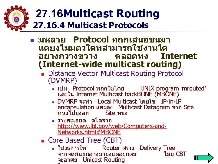 27. 16 Multicast Routing 27. 16. 4 Multicast Protocols n มหลาย Protocol ทถกเสนอขนมา แตยงไมมตวใดทสามารถใชงานได