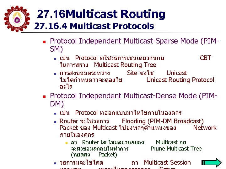 27. 16 Multicast Routing 27. 16. 4 Multicast Protocols n Protocol Independent Multicast-Sparse Mode