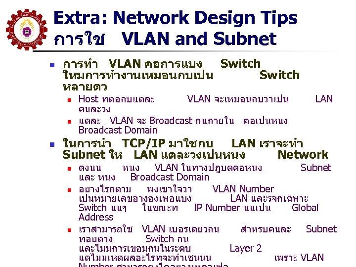 Extra: Network Design Tips การใช VLAN and Subnet n การทำ VLAN คอการแบง Switch ใหมการทำงานเหมอนกบเปน