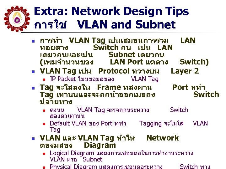 Extra: Network Design Tips การใช VLAN and Subnet n n การทำ VLAN Tag เปนเสมอนการรวม