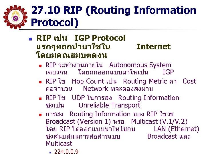27. 10 RIP (Routing Information Protocol) n RIP เปน IGP Protocol แรกๆทถกนำมาใชใน โดยมคณสมบตดงน n