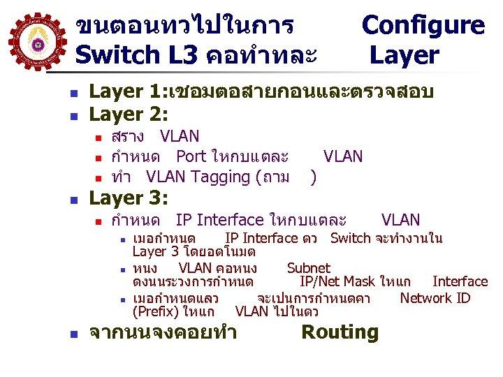 ขนตอนทวไปในการ Switch L 3 คอทำทละ n n Layer 1: เชอมตอสายกอนและตรวจสอบ Layer 2: n n