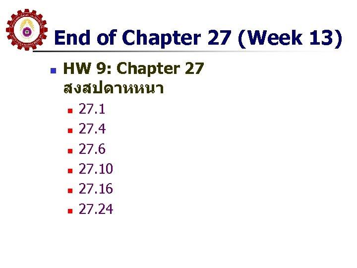 End of Chapter 27 (Week 13) n HW 9: Chapter 27 สงสปดาหหนา n n