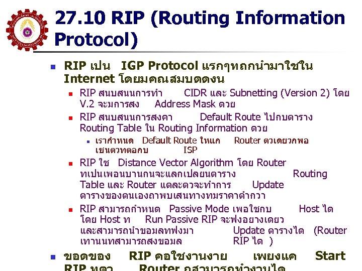 27. 10 RIP (Routing Information Protocol) n RIP เปน IGP Protocol แรกๆทถกนำมาใชใน Internet โดยมคณสมบตดงน
