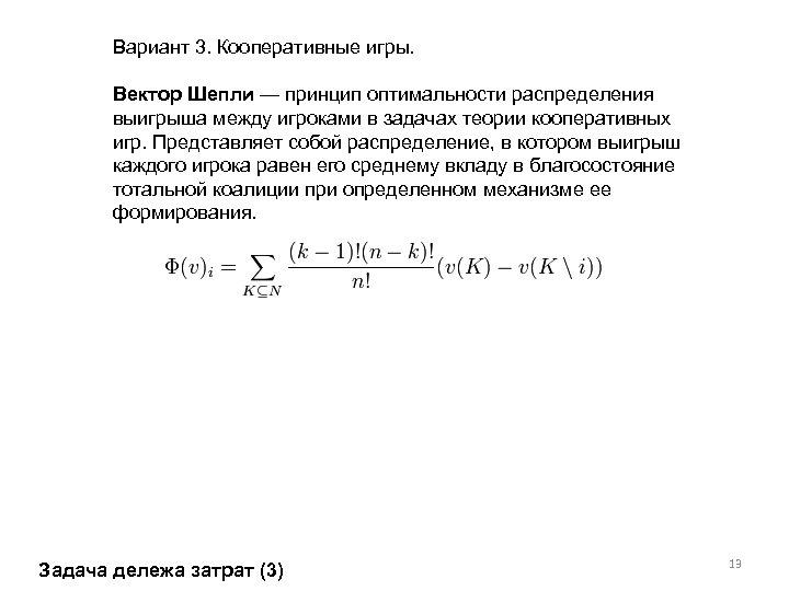 Вариант 3. Кооперативные игры. Вектор Шепли — принцип оптимальности распределения выигрыша между игроками в