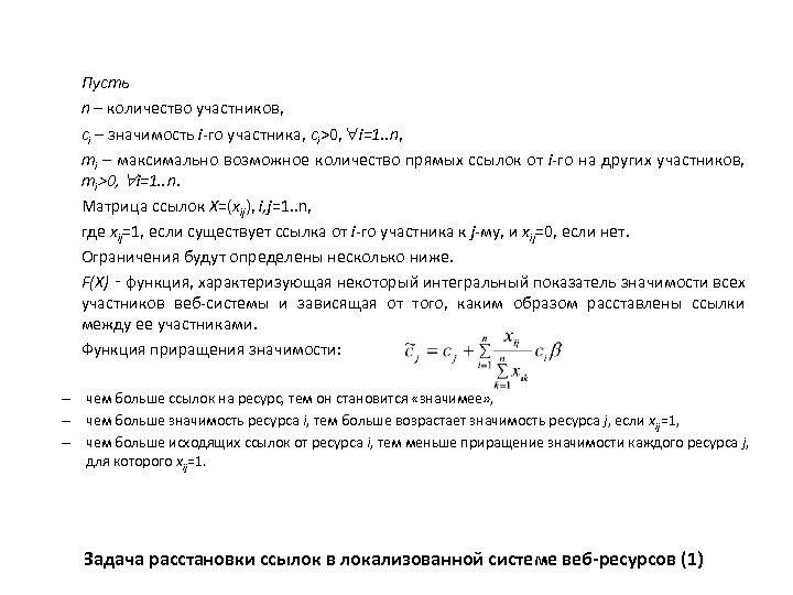 Пусть n – количество участников, ci – значимость i-го участника, ci>0, i=1. . n,