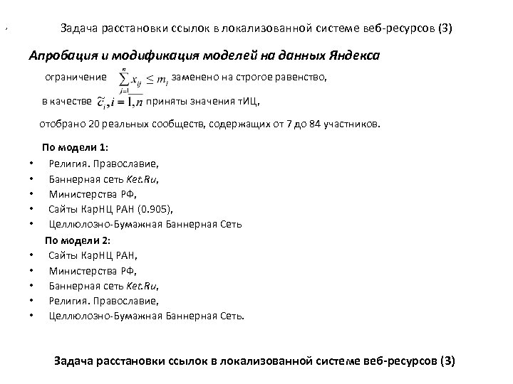 , Задача расстановки ссылок в локализованной системе веб-ресурсов (3) Апробация и модификация моделей на