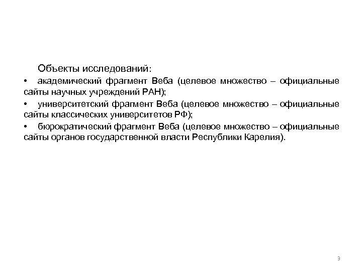 Объекты исследований: • академический фрагмент Веба (целевое множество – официальные сайты научных учреждений РАН);