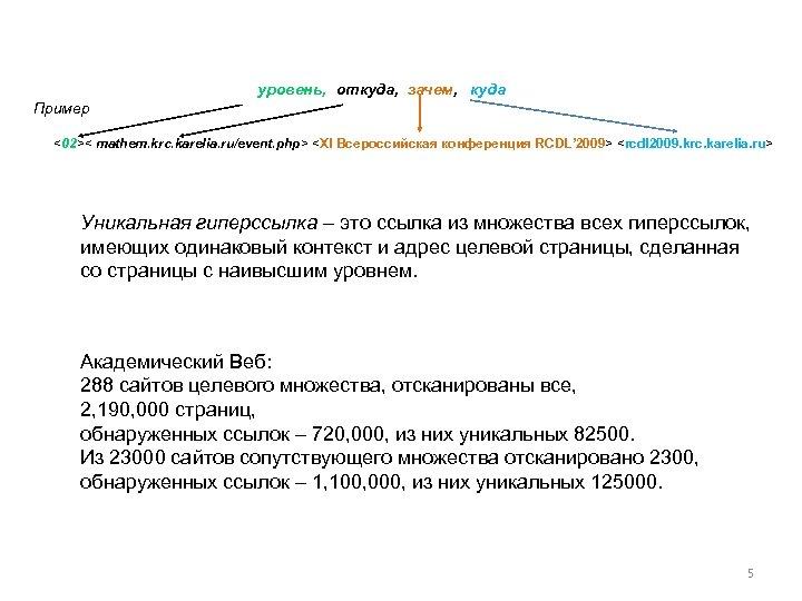 уровень, откуда, зачем, куда Пример <02>< mathem. krc. karelia. ru/event. php> <XI Всероссийская