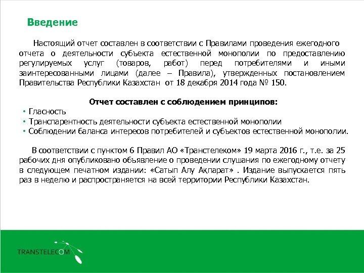 Введение Настоящий отчет составлен в соответствии с Правилами проведения ежегодного отчета о деятельности субъекта