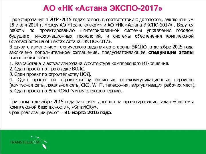 АО «НК «Астана ЭКСПО-2017» Проектирование в 2014 -2015 годах велось в соответствии с договором,