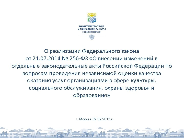 О реализации Федерального закона от 21. 07. 2014 № 256 -ФЗ «О внесении изменений