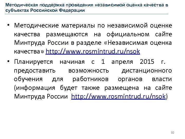 Методическая поддержка проведения независимой оценка качества в субъектах Российской Федерации • Методические материалы по