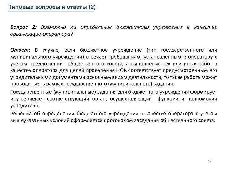 Типовые вопросы и ответы (2) Вопрос 2: Возможно ли определение бюджетного учреждения в качестве