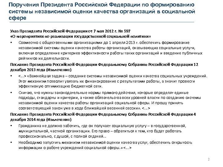 Поручения Президента Российской Федерации по формированию системы независимой оценки качества организаций в социальной сфере