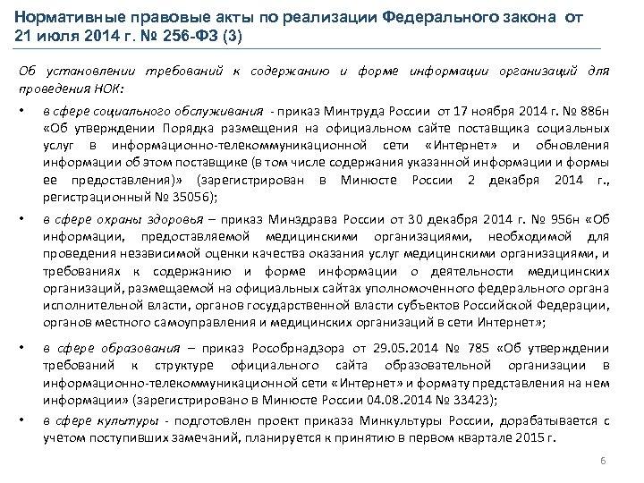 Нормативные правовые акты по реализации Федерального закона от 21 июля 2014 г. № 256