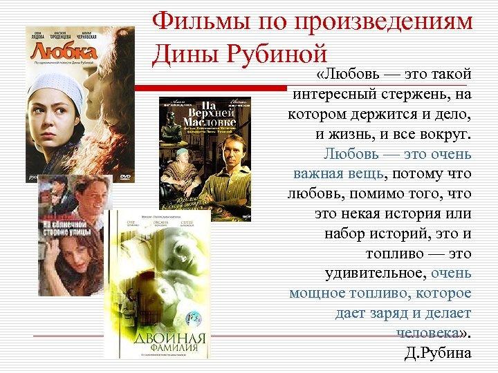 Фильмы по произведениям Дины Рубиной «Любовь — это такой интересный стержень, на котором держится