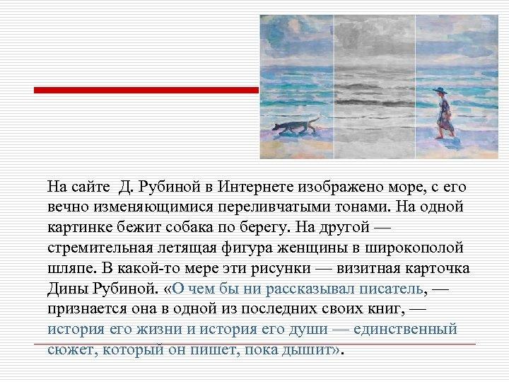 На сайте Д. Рубиной в Интернете изображено море, с его вечно изменяющимися переливчатыми тонами.