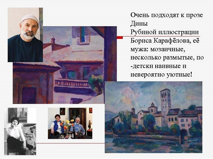 Очень подходят к прозе Дины Рубиной иллюстрации Бориса Карафёлова, её мужа: мозаичные, несколько размытые,