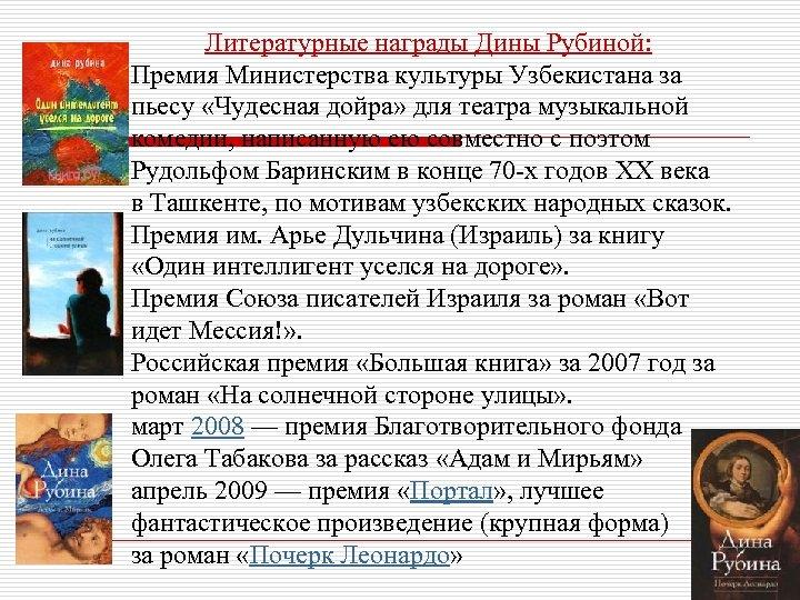 Литературные награды Дины Рубиной: Премия Министерства культуры Узбекистана за пьесу «Чудесная дойра» для театра