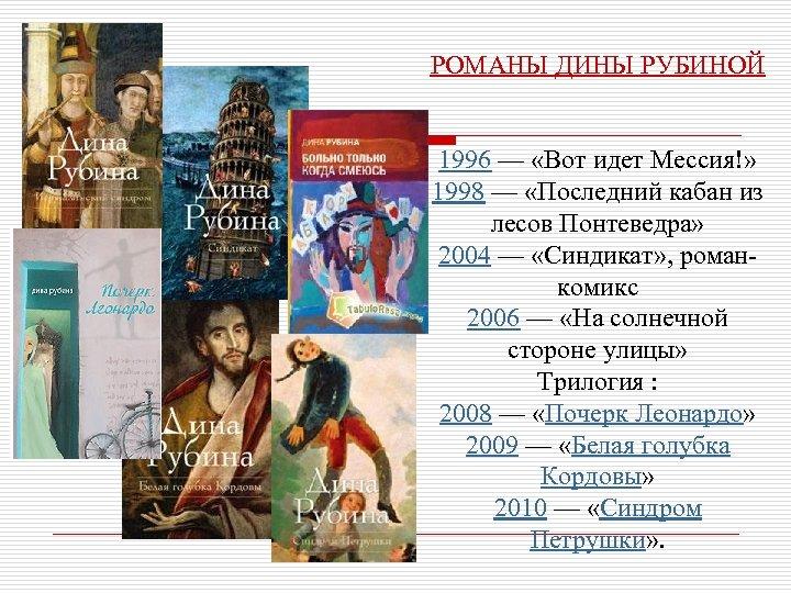 РОМАНЫ ДИНЫ РУБИНОЙ 1996 — «Вот идет Мессия!» 1998 — «Последний кабан из лесов