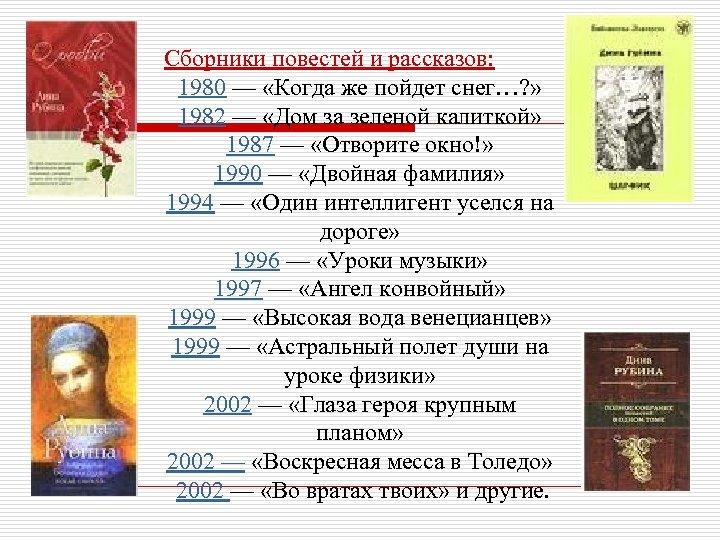 Сборники повестей и рассказов: 1980 — «Когда же пойдет снег…? » 1982 — «Дом