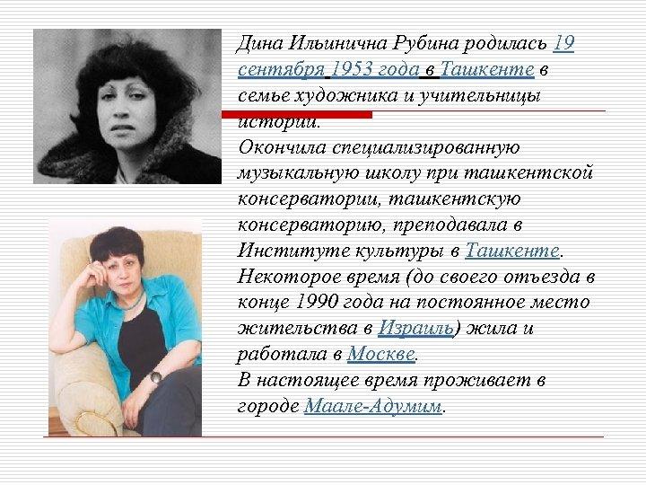 Дина Ильинична Рубина родилась 19 сентября 1953 года в Ташкенте в семье художника и